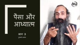 Art (Money) - The Second Purushartha